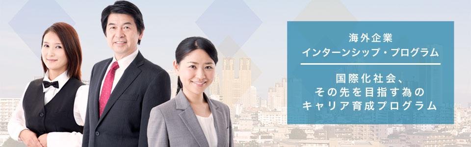 海外企業インターンシッププログラム